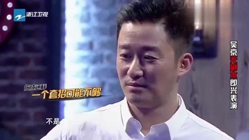 开心剧乐部吴京一段即兴表演引全场大笑,贾玲