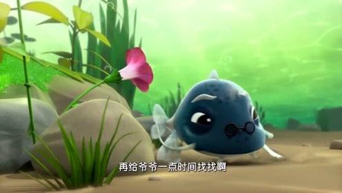 萌鸡小队 :鲶鱼爷爷很辛苦,为了帮萌鸡们找喇叭花,在水里游来游去