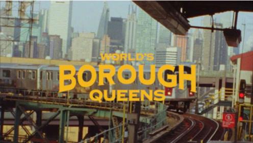 "16mm 胶片图景下的世界级社区纽约""皇后区"""