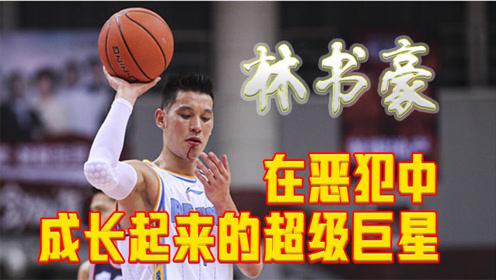 林摔摔?林书豪加盟北京男篮参加CBA,遭遇最艰难一战!