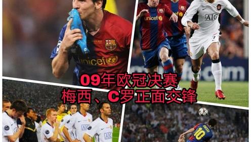 08/09赛季欧冠决赛,梅西、C罗正面交锋线