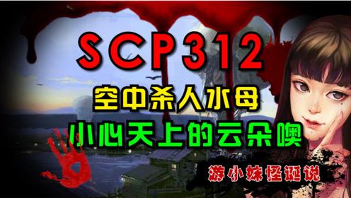 SCP-312空中杀人水母:你知道天上美丽的云朵很有可能就是杀你的魔物