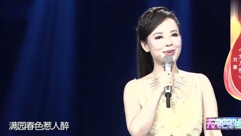歌曲《女儿情》演唱:刘赛