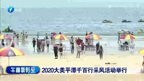 2020平潭旅游嘉年华开幕,百名旅行体验官全景体验平摊美景