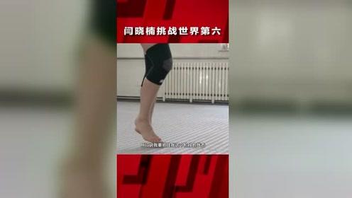 闫晓楠:练体育的人,没有人的目标是第二