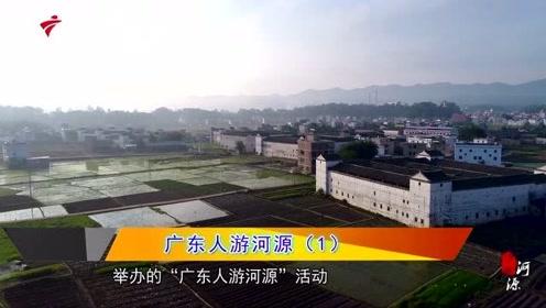 特别报道丨广东人游河源1