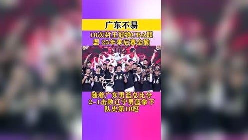 广东不易!10次封王冠绝CBA联盟 25年季后赛全勤