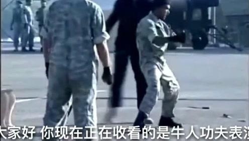 搞笑视频,这是我看过最尴尬的功夫表演,教官:不让你买,没要买中国制造
