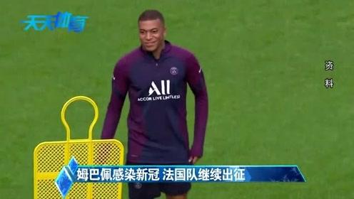 姆巴佩感染新冠 法国队继续出征