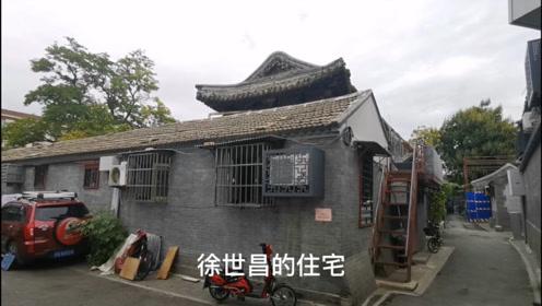 北京胡同里民国大总统徐世昌四合院,看看里面现在什么样了?