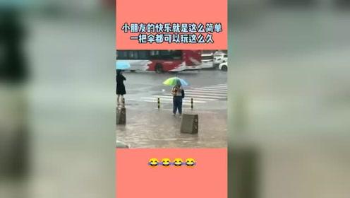 小朋友的快乐,一把伞都可以玩这么久,真是可