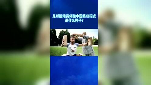 英超球星能否实现中国功夫梦?