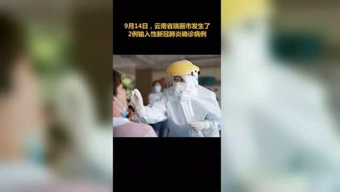 云南瑞丽通报:2例境外输入确诊病例系偷渡入内