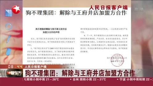 人民日报客户端:狗不理集团——解除与王府井店加盟方合作