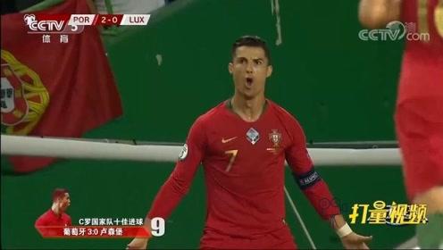 回顾经典!C罗国家队十佳进球