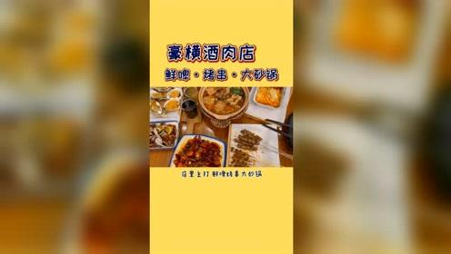 美食探店 给东边爱喝酒的朋友找了个适合小聚的地儿~