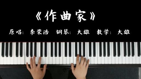 钢琴弹唱教学:李荣浩爆火歌曲《作曲家》写出了多少音乐人的心声