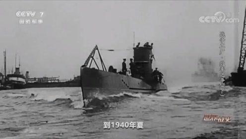 """汽车工程师批量造潜艇,被纳粹称为""""武器奇迹"""""""