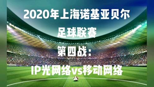 2020年NSB足球联赛第四战集锦