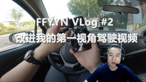 改进我的第一视角驾驶视频,Gopro Hero 8拍摄