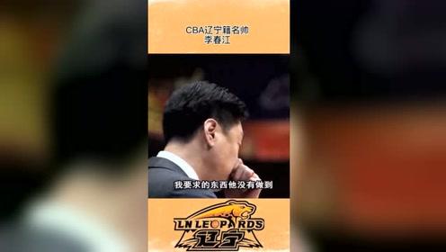 CBA最有脾气的教练之一,李春江指导最经典的一句话是什么?