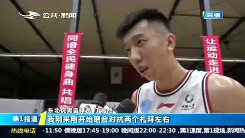 CBA迎来新赛季!东北虎热身赛首秀对战浙江广厦,磨合还需加强