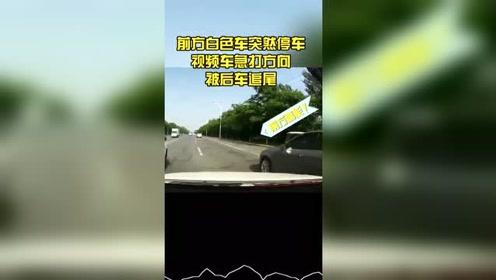 前车白色轿车突然停车,视频车急打方向被后车追尾