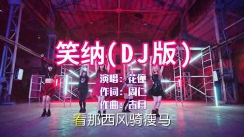 花僮《笑纳》DJ版,国语、粤语混唱的国风歌曲,太好听了