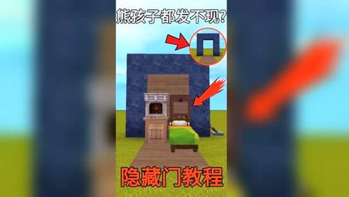 迷你世界防熊孩子隐藏门的制作方法,好厉害的样子!