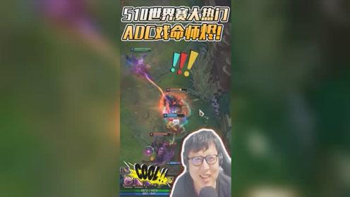 大鹌鹑LOL:S10世界赛大热门ADC戏命师烬,快来跟鹌鹑学技术