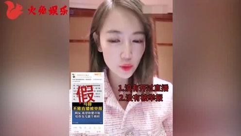 马蓉拍摄视频谈不雅直播事件:完全是捏造。顺便还内涵王宝强