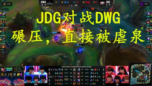 S10小组赛JDGvsDWG精彩集锦:焦点大战,全场碾压,直接被虐泉