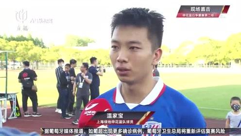 中超第一帅蒋圣龙!上海申花曹云金连线显威力