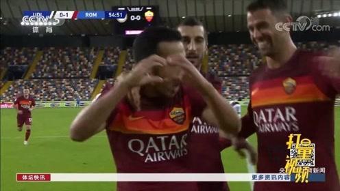 佩德罗意甲首球,罗马迎来赛季首胜