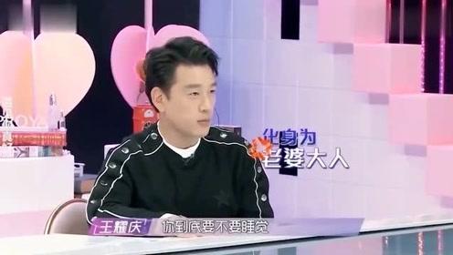 王耀庆自曝和妻子吵架,气势比老婆还强,把宁静都笑倒了!