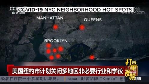 美国纽约市计划关闭多地区非必要行业和学校
