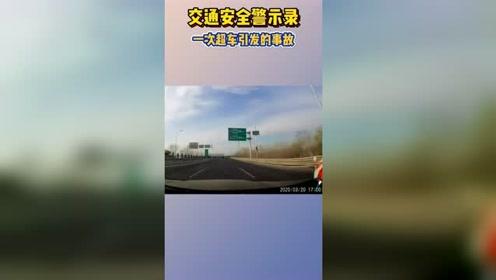 一次超车引发的交通事故!难道这就是视频车司机想要得到的结果?