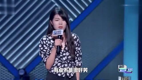 《脱口秀大会3》杨笠:脱口秀大会经典语录!男女通杀!真实又大胆