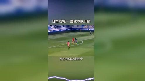 34岁日本老将,这一脚把球队踢进西甲