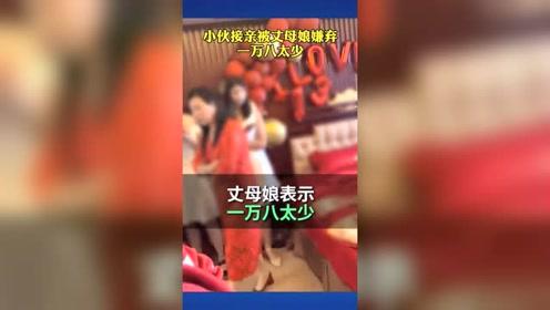 江苏小伙接亲遭丈母娘嫌弃的视频在网上热传,接亲时,丈母娘称一万八太少