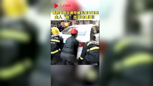 """消防车救火途中被私家车堵路,众人""""抬""""出生命通道"""