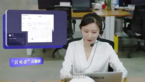 网易互客SCRM官方介绍视频-杭州智顶科技有限公司