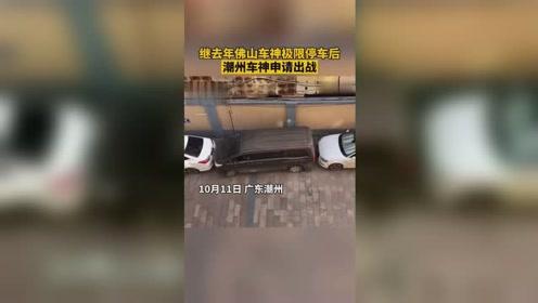 潮州车神申请出战!面包车被卡两车中间,司机用几个来回极限出库