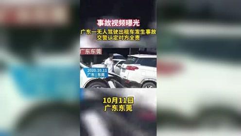 广东无人驾驶出租车发生事故,事故视频曝光