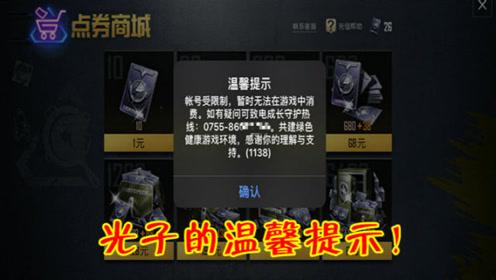 和平精英:未成年玩家为手册时装疯狂氪金,系统发来特殊提示!
