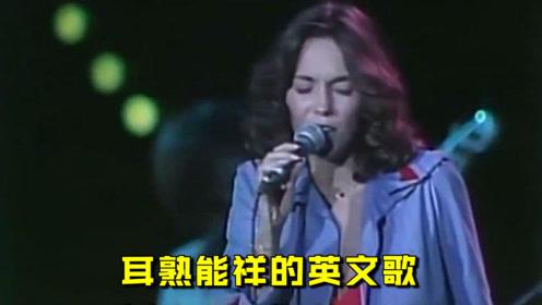 卡朋特乐队经典歌曲《昨日重现》,有多少人听这首歌长大的?