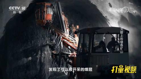 突然发现1100万吨煤,工作人员却很头痛,咋回事?