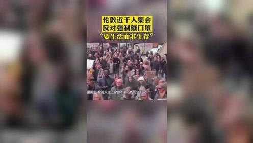 """伦敦近千人集会反对强制戴口罩称""""要生活而非生存"""""""