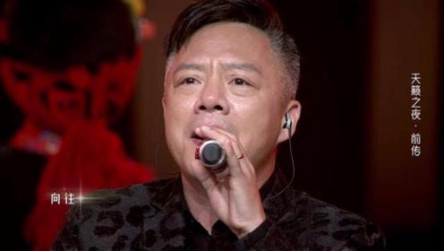 最强跨界!民谣歌手李晓东首次挑战藏歌《神奇的九寨》