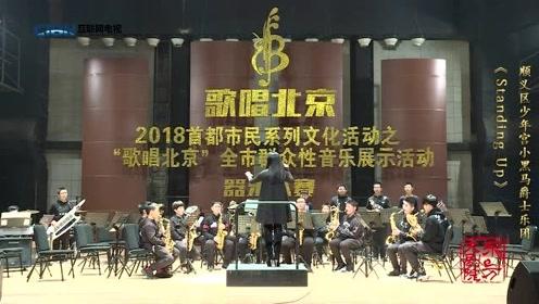 """2020""""歌唱北京"""":顺义区小黑马爵士乐团《standing,up》"""